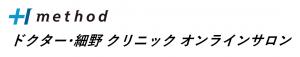 ドクター・細野 クリニック オンラインサロン