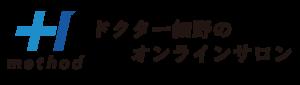 H method ドクター細野のオンラインサロン