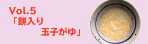 Vol.5 「餅入り玉子がゆ」