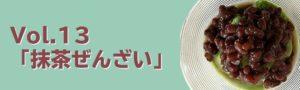 Vol.13「抹茶ぜんざい」
