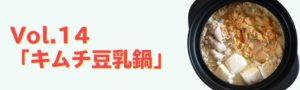 Vol.14「キムチ豆乳鍋」